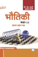 Bhautki-11 (First paper)