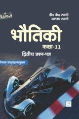 Bhautki-11 (Second paper)