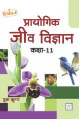 Biology Practical Book - 11