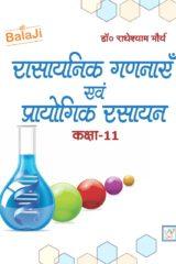 Equation Chemistry 11